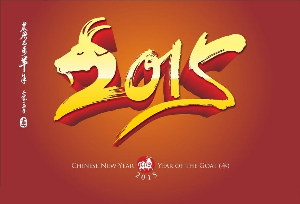 chinese-new-year-2015-greeting-max